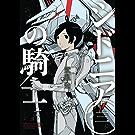 シドニアの騎士(3) (アフタヌーンコミックス)