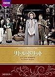 リトル・ドリット チャールズ・ディケンズ原作 HDマスター DVD
