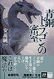 青銅ドラゴンの密室 (本格ミステリー・ワールド・スペシャル)