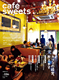 cafe-sweets vol.186