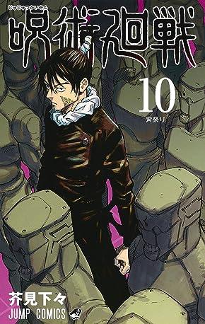 呪術廻戦 10巻