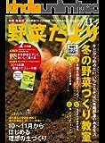 野菜だより 2013年11月号 [雑誌]