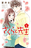 さくらと先生(4) (別冊フレンドコミックス)