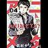 アニメタ!(4) (モーニングコミックス)