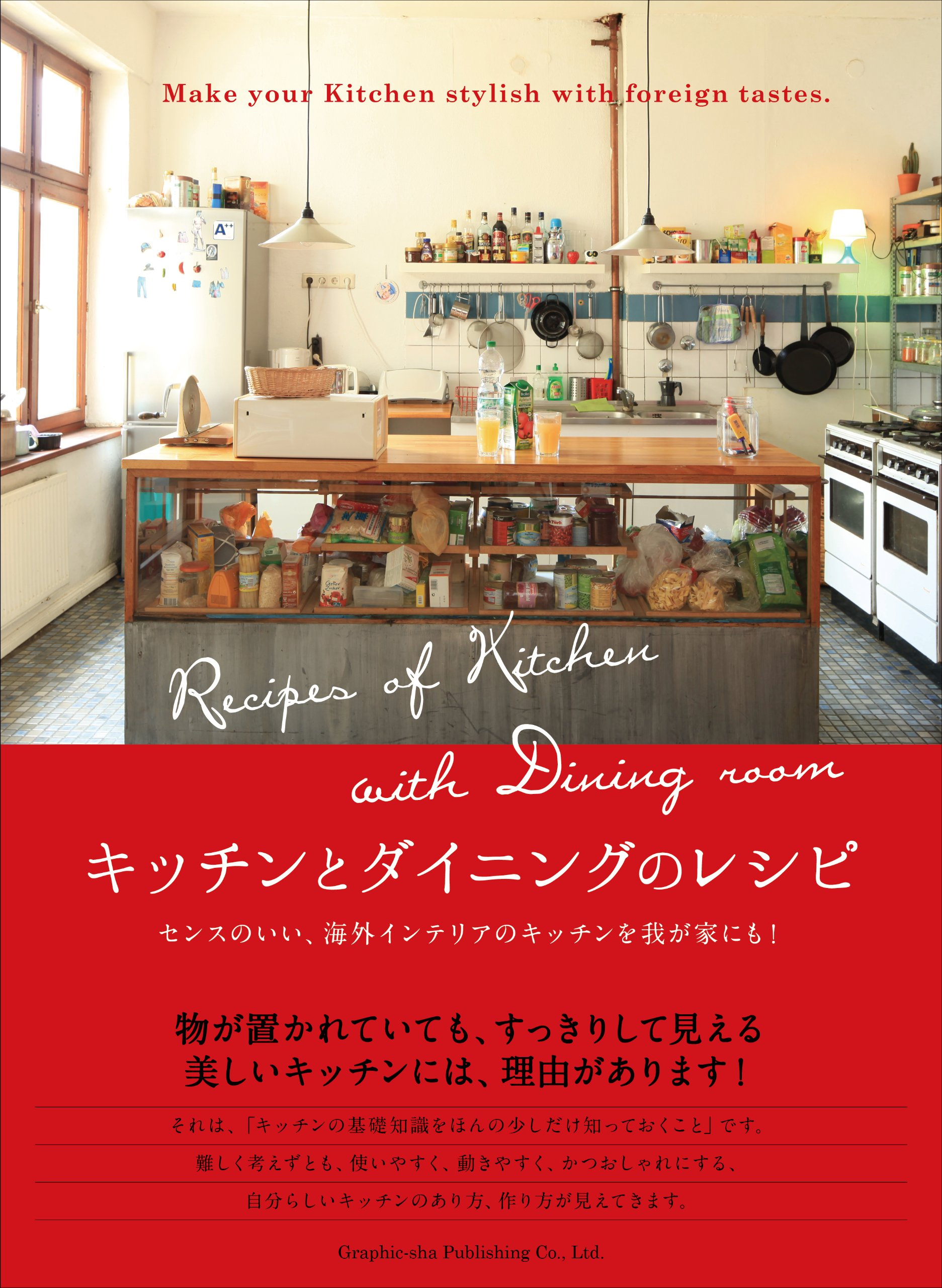 Download Kitchin to dainingu no reshipi : sensu no ii kaigai interia no kitchin o wagaya nimo PDF