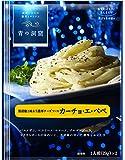 青の洞窟 黒胡椒と味わう濃厚チーズソース カーチョ・エ・ぺぺ 58g