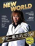 NEW WORLD 2 新日本プロレス公式ブック (新潮ムック)