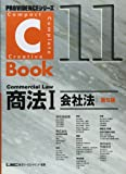 C-Book 商法I(会社法)<第5版> (PROVIDENCEシリーズ)