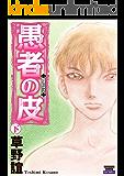 愚者の皮 (下) (ぶんか社コミックス)