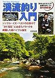 渓流釣り入門―「釣れるチカラ」の基礎が身につくDVD付き (The New Standard)