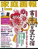 家庭画報 2020年1月号 [雑誌]