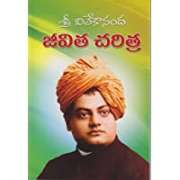 Sri Vivekananda Jeevita Charitra(Telugu)