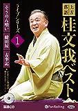上方落語 桂文我 ベスト ライブシリーズ 1 (<CD>)
