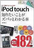 ポケット百科 iPod touch 知りたいことがズバッとわかる本 iOS 5搭載 iPod touch対応