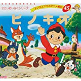 ピノキオ (よい子とママのアニメ絵本 45 せかいめいさくシリーズ)