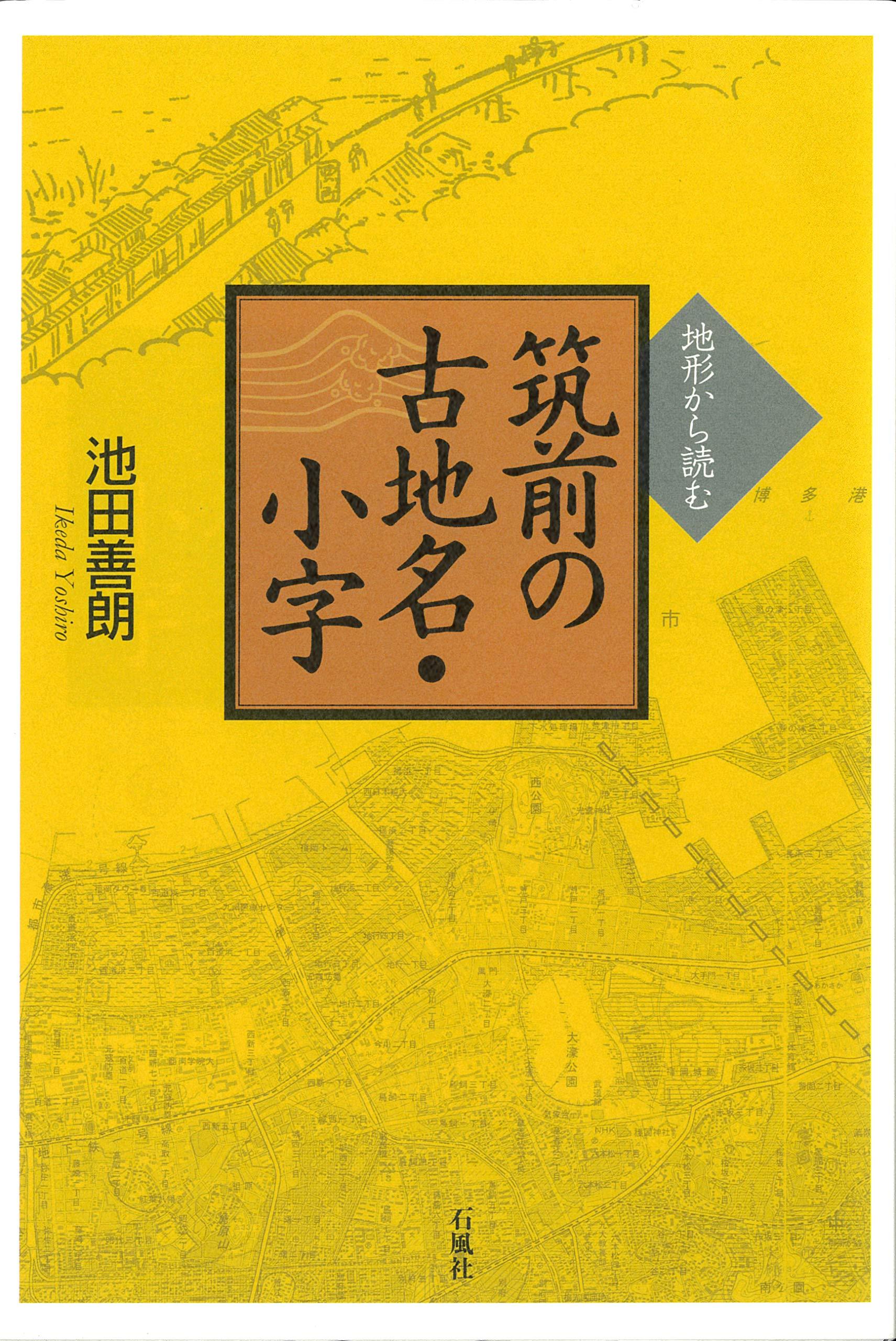 Amazon.co.jp: 地形から読む 筑前の古地名・小字: 池田 善朗: 本