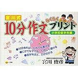 宮川式10分作文らくらくプリント (小学校低学年編)