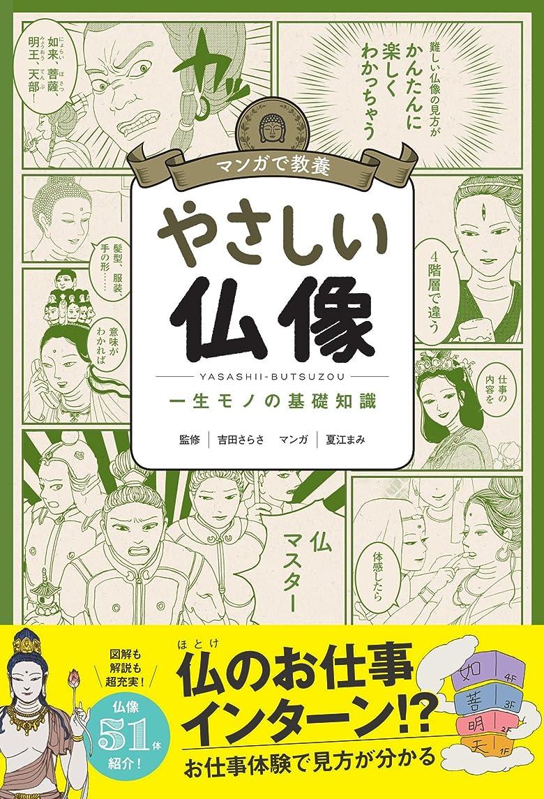 版最後のネックレット日本のたしなみ帖 仏像