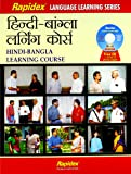 Hindi Bangla Learning Course (With CD)