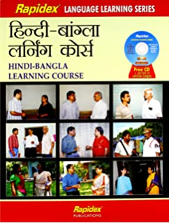 Rapidex Hindi-Bangala Learning Course (Hindi) price comparison at Flipkart, Amazon, Crossword, Uread, Bookadda, Landmark, Homeshop18