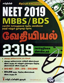 Amazon. In: tamil aiims & neet / medical entrance: books.