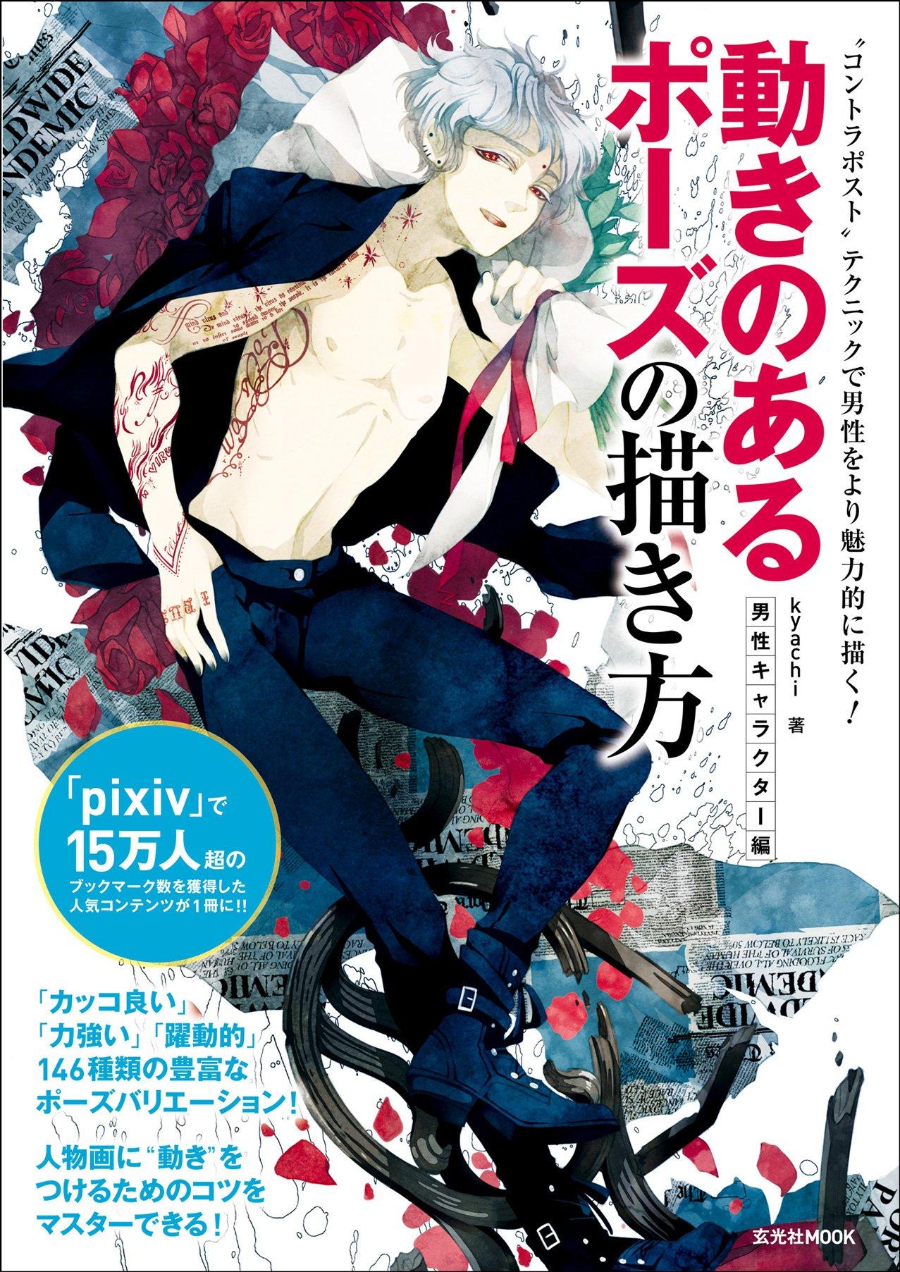 動きのあるポーズの描き方 男性キャラクター編 玄光社mook Kyachi