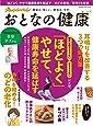 おとなの健康Vol.5 (オレンジページムック)