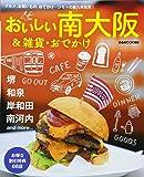 おいしい南大阪&雑貨・おでかけ (ぴあMOOK関西)