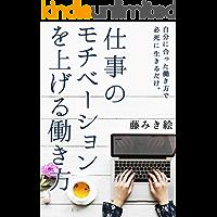 shigotonomochibeshonwoageruhatarakikata (Japanese Edition)