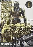 仮面ティーチャーBLACK 1 (ヤングジャンプコミックス)