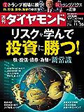 週刊ダイヤモンド 2016年11/26号 [雑誌]