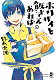 ホクサイと飯さえあれば(6) (ヤングマガジンコミックス)