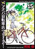アオバ自転車店へようこそ!(15) (ヤングキングコミックス)
