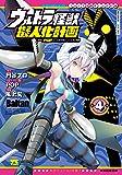 ウルトラ怪獣擬人化計画feat.POP Comic code 4 (ヤングチャンピオンコミックス)