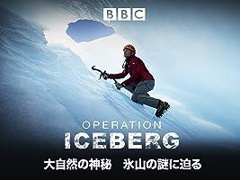 大自然の神秘~氷山の謎に迫る! (吹替版)