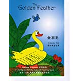 The Golden Feather: A Jataka Tale (English and Chinese Edition)