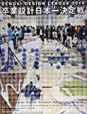 せんだいデザインリーグ2014卒業設計日本一決定戦OFFICIAL BOOK