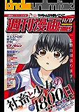 週刊漫画TIMES 2017年11/17号 [雑誌] (週刊漫画TIMES)
