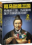 司马懿吃三国2(读客熊猫君出品。)