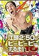 江頭2:50のピーピーピーするぞ!10 逆修正バージョン~エガ・ザ・レジェンド~ [DVD]
