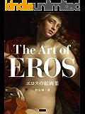 エロスの絵画集