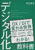 デジタル化の教科書