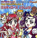 Yes! プリキュア 5 Go Go!(2) ミルキィローズ とうじょう! Yes! プリキュア5 (講談社のテレビえほん(おともだち))