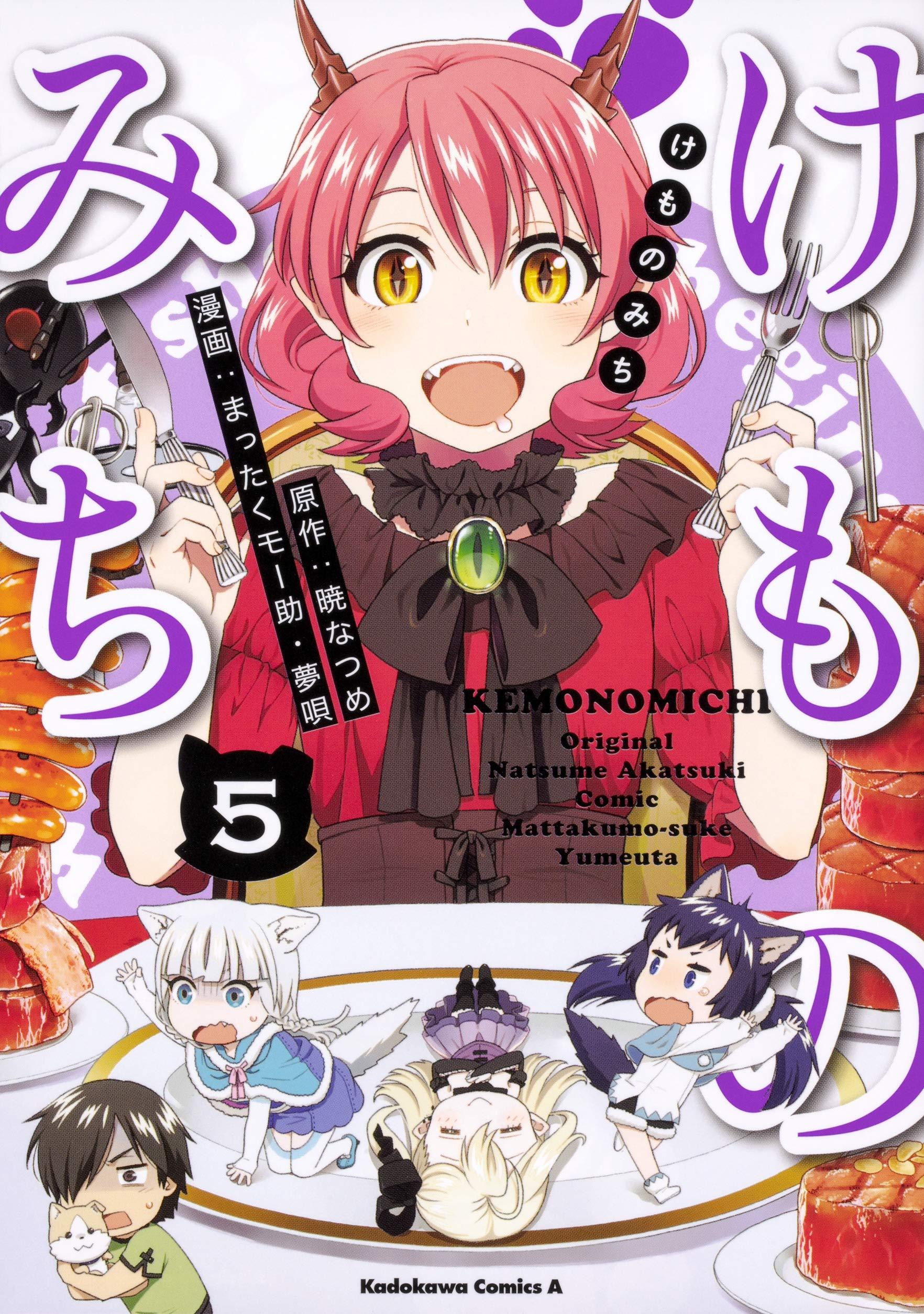 けものみち(5) (角川コミックス・エース)