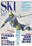 月刊スキーグラフィック2019年2月号