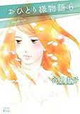 おひとり様物語(6) (Kissコミックス)