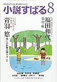 小説すばる 2017年 08 月号 [雑誌]