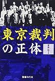 東京裁判の正体