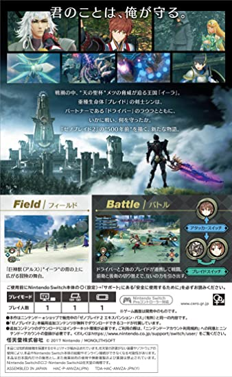 Xenoblade Chronicles 2 Torna The Golden Country NINTENDO SWITCH JAPANESE IMPORT REGION FREE [video game]: Amazon.es: Videojuegos