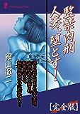 監禁肉刑 人妻、堕とす!【完全版】 (マドンナメイト文庫)
